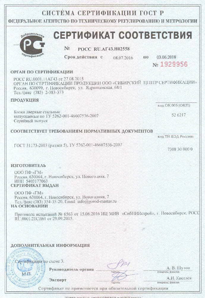 Сертификат на входные двери