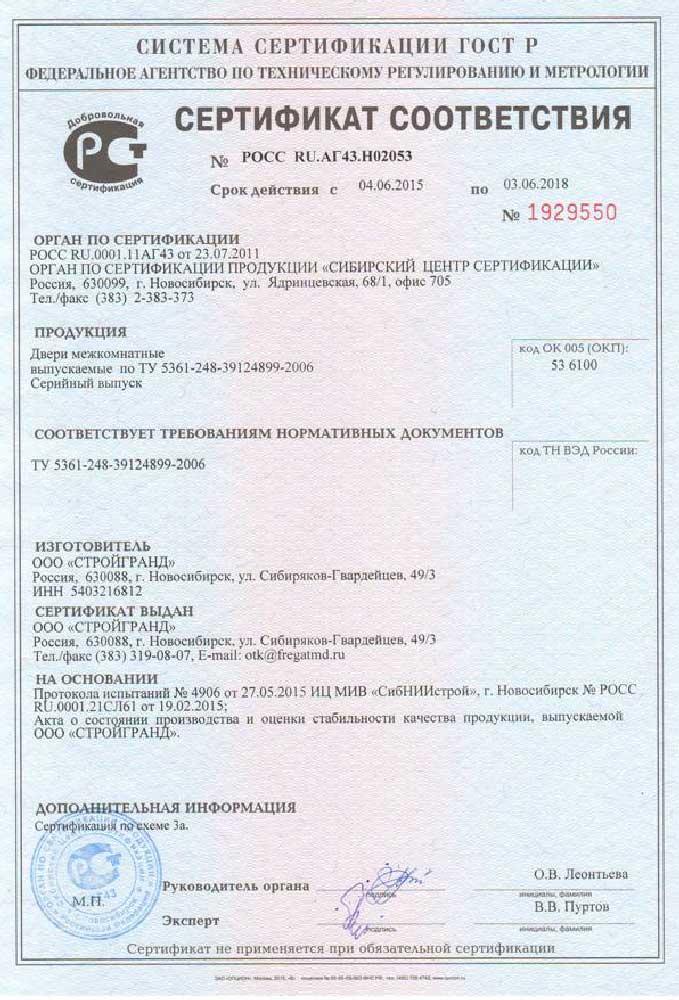 Сертификат ламинированные двери