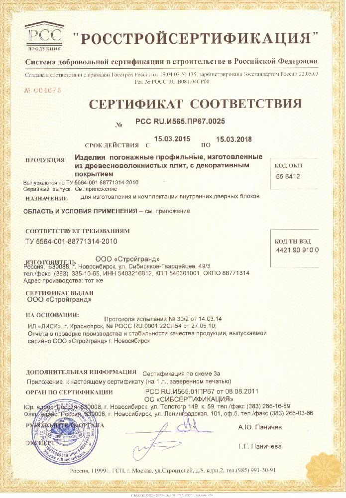 Сертификат на погонажные изделия