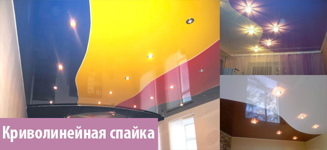 Натяжной потолок с криволинейной спайкой