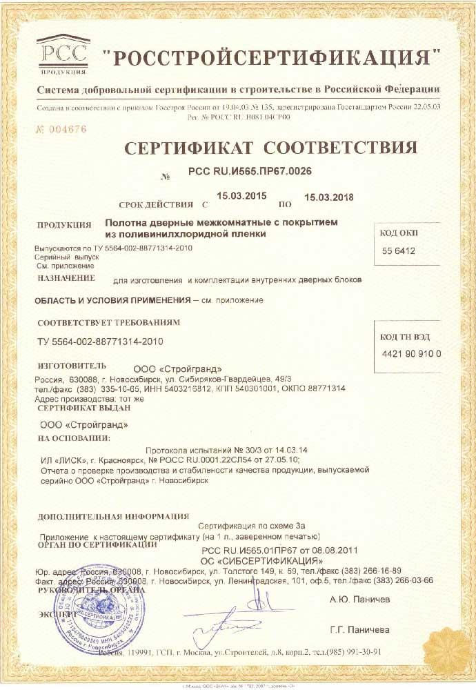 Сертификат межкомнатные двери ПВХ