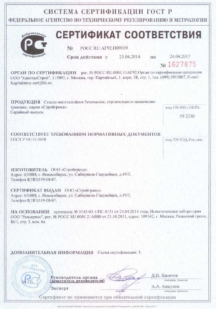 Сертификат на сткла триплекс для пластиковых окон