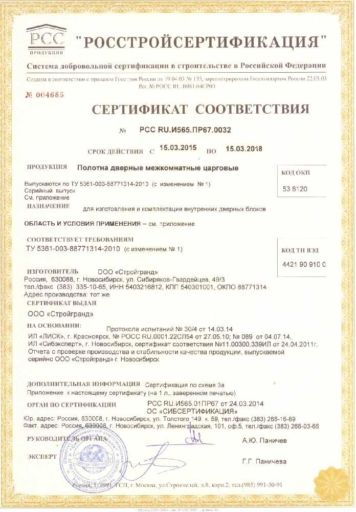 Сертификат на межкомнатные двери