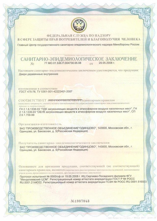 Заключение №77мо.01.536.п.004730.05.08 о соответствии единым санитарно эпидемиологическим и гигиеническим требованиям к товарам (двери межкомнатные Верда)