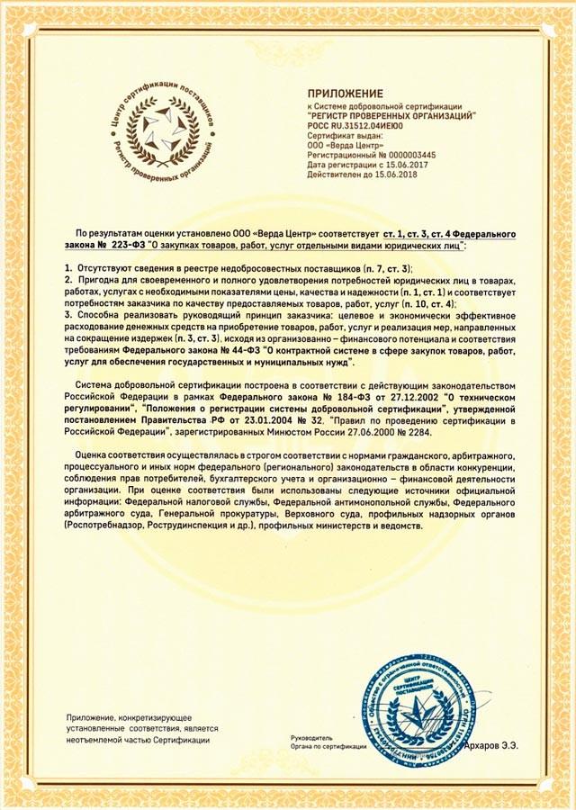 Приложение к Сертификату соотвествия выданному ООО Верда центр (двери межкомнатные) что завод включен в регистр проверенных организаций
