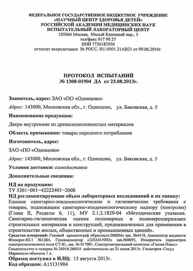 Протокол испытаний на соответствии единым санитарно эпидемиологическим и гигиеническим требованиям к товарам (двери межкомнатные Верда)