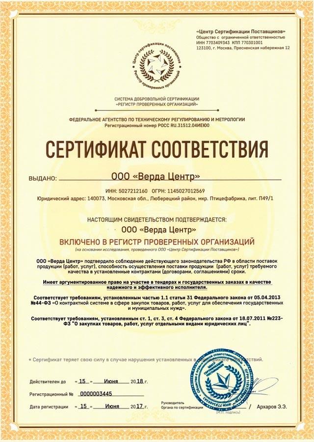 Сертификат соотвествия выдан ООО Верда центр (двери межкомнатные) что завод включен в регистр проверенных организаций
