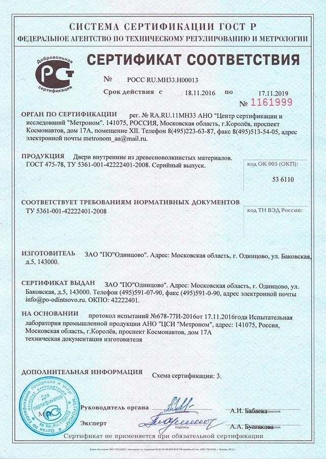 Сертификат соотвествия на двери внутрение (межкомнатные) Верда