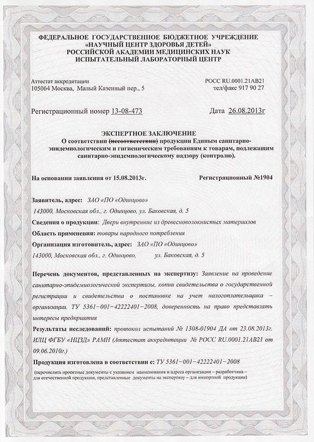 Экспертное заключение №13-08-473 о соответствии единым санитарно эпидемиологическим и гигиеническим требованиям к товарам (двери межкомнатные)