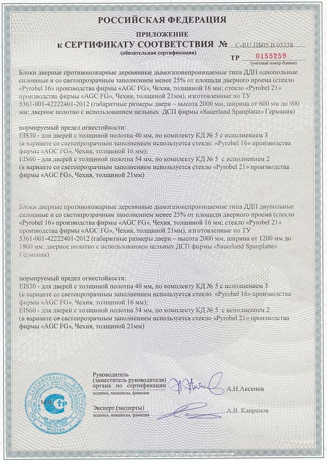 приложение к сертификату соотвествия для противопожных межкомнатных дверей и погонажа Верда