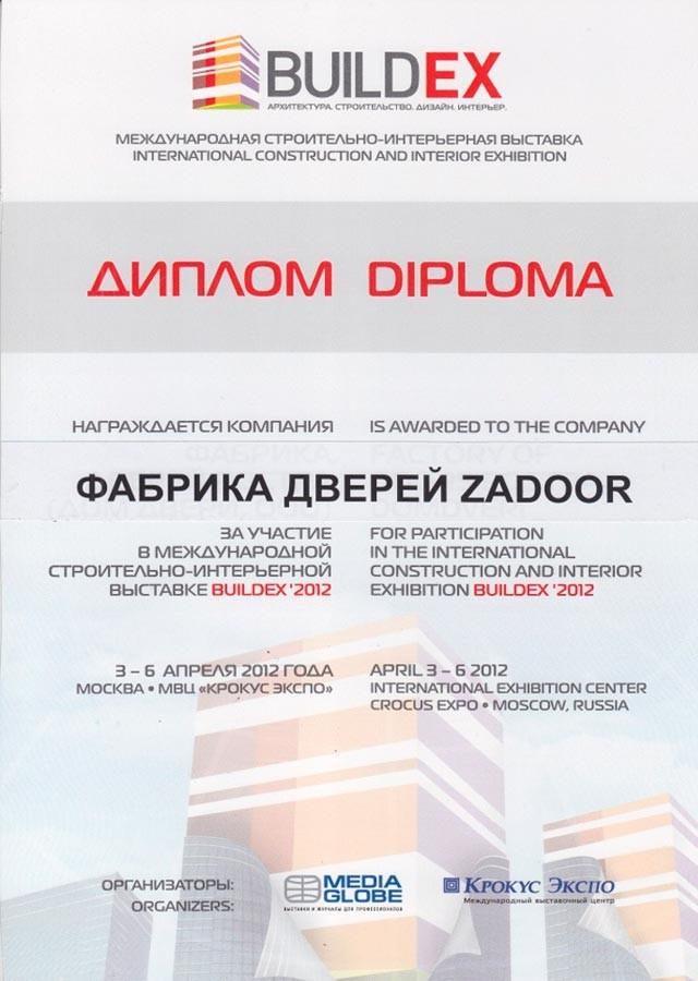 Диплом участника международной строительно-интерьерной выставки BUILDEX 2012 в крокус экспо. Zador (Ростра) межкомнатные двери