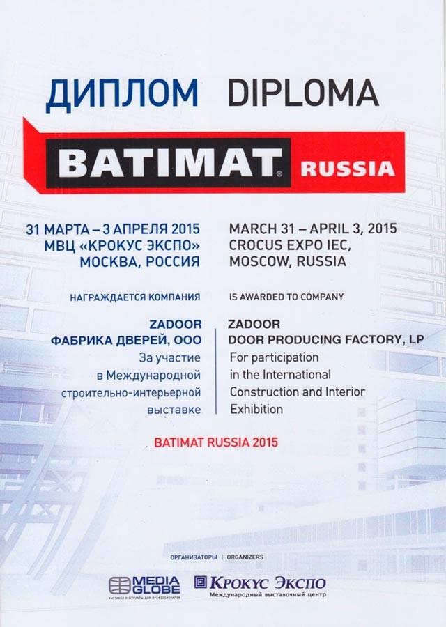 Диплом, награда за участие - крокус экспо 2015г. BATIMAT Россия. Международная стрительная выставка Межкомнатные двери задор (ростра)
