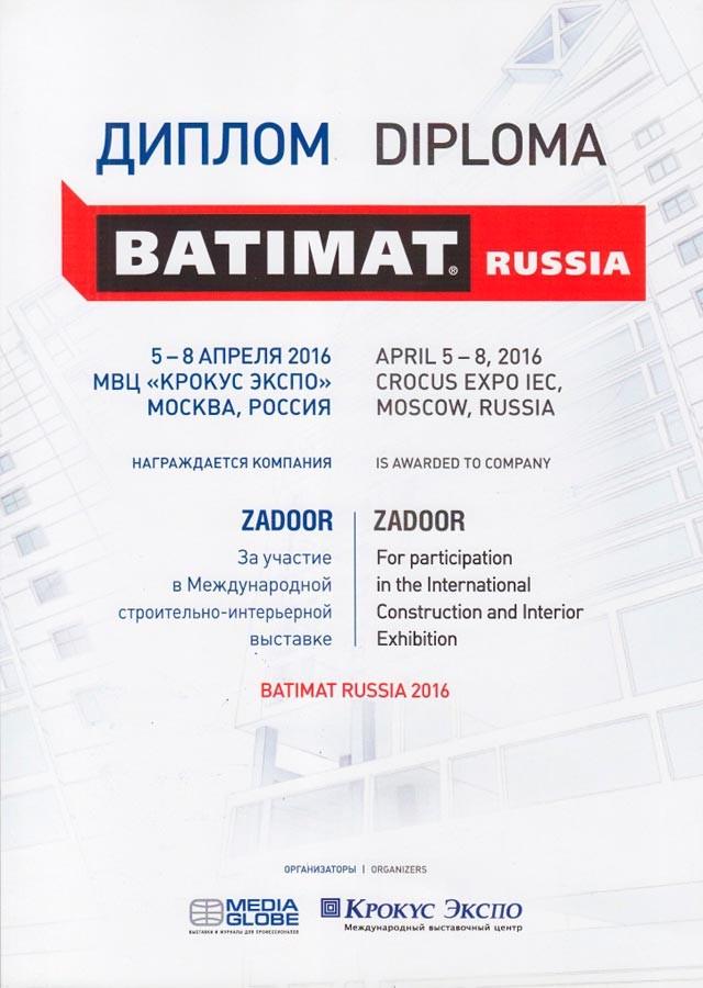 Диплом, награда за участие -Выставка крокус экспо 2016г. BATIMAT Россия. Межкомнатные двери задор (ростра)