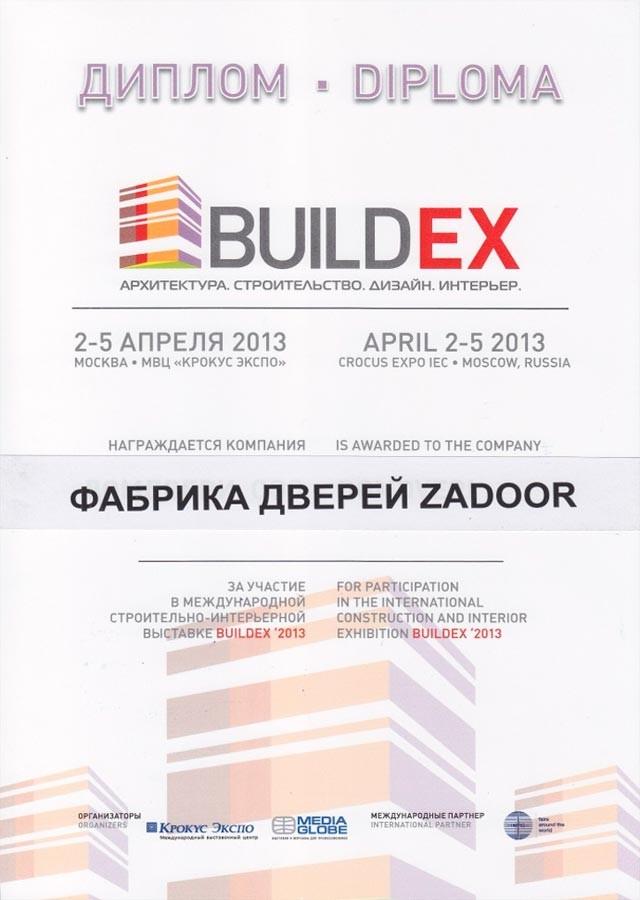 Диплом участника международной строительно-интерьерной выставки BUILDEX 2013 в крокус экспо. Zador (Ростра) межкомнатные двери