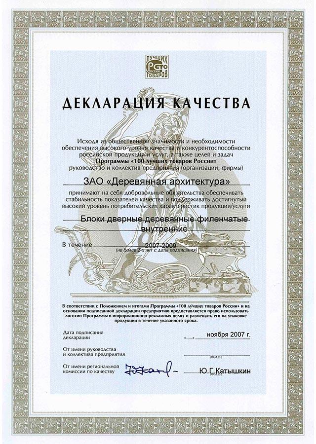 Декларация качества конкурс 100 лучших товаров России Двери межкомнатные дера