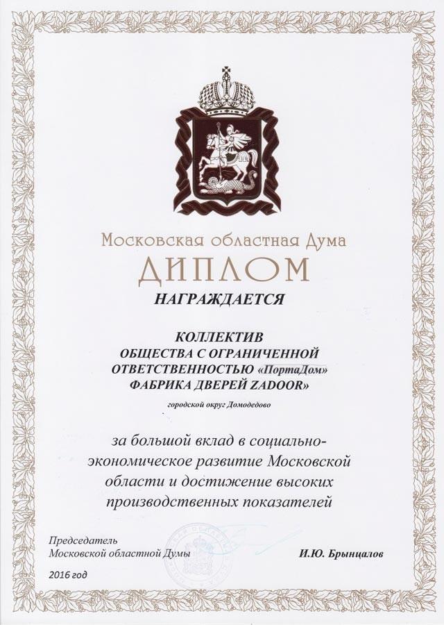 Диплом от Московской областной думы за вклад в развитие МО и достижение высоких производственных показателей.
