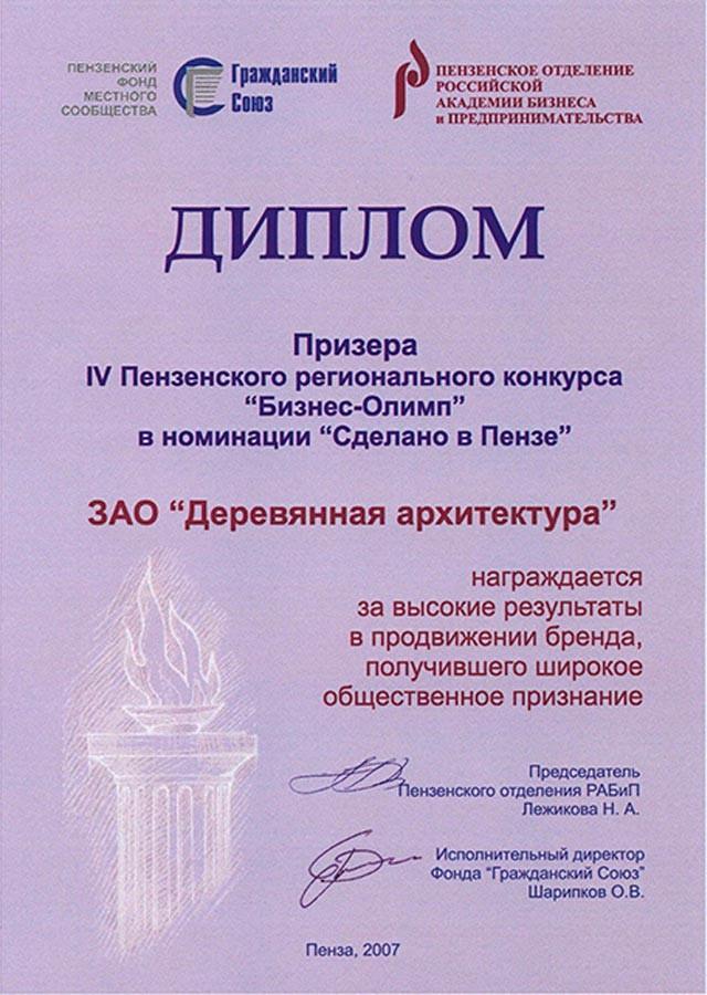 Диплом призера конкурса бизнес-олимп Двери межкомнатные дера
