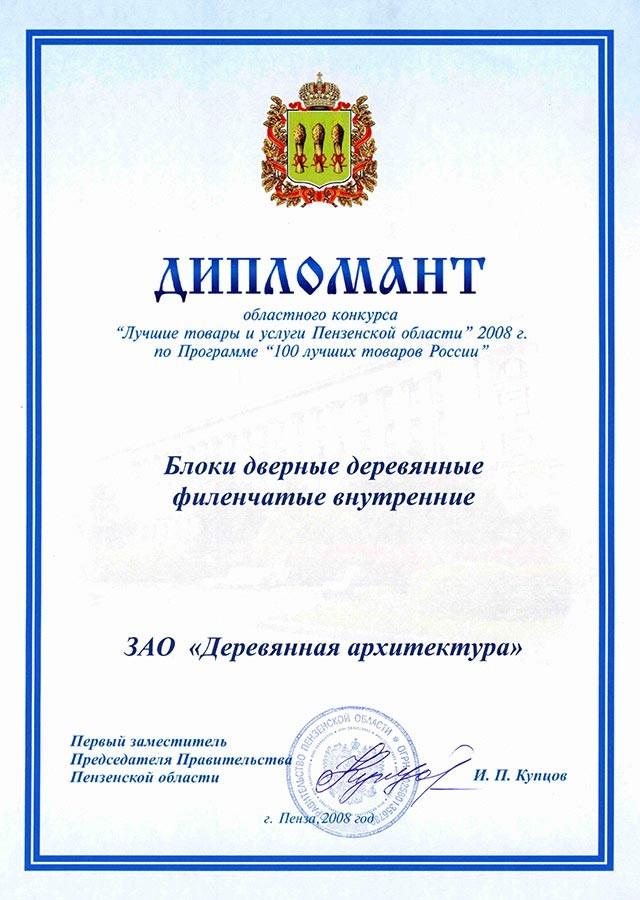 Дипломант областного конкурса лучшие товары Двери межкомнатные дера