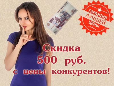 Скидка с цены конкурентов 500 руб.