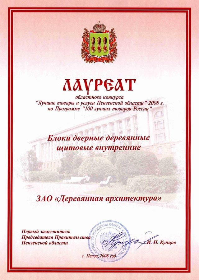 Лауреат конкурса 100 лучших товаров России Двери межкомнатные дера