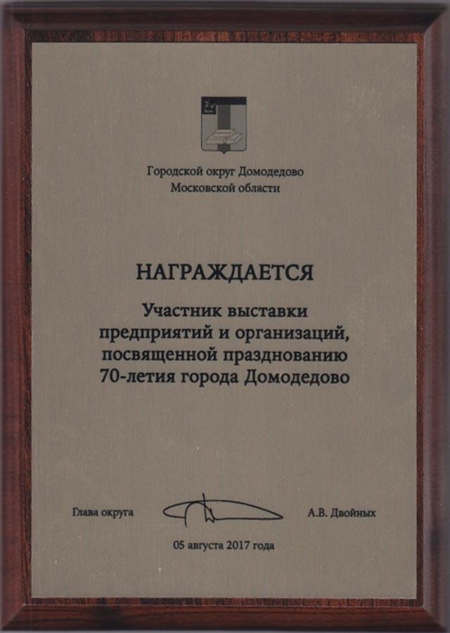Диплом от от городского округа Домодедово Московской области награждается участник выставки предприятий Zador (Ростра) межкомнатные двери