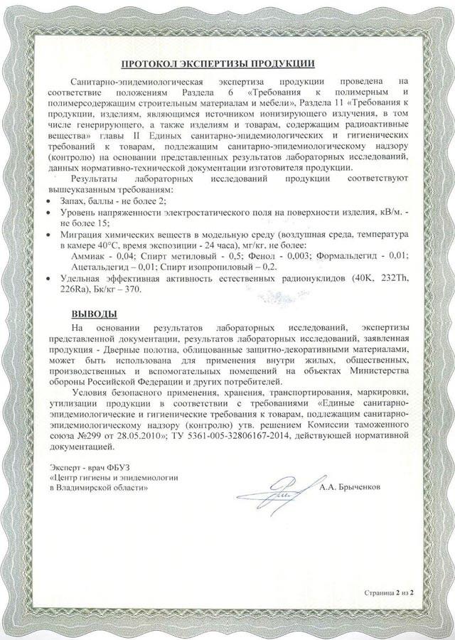 Протокол экспертизы №59 межкомнатных дверей и погонажа Ладора
