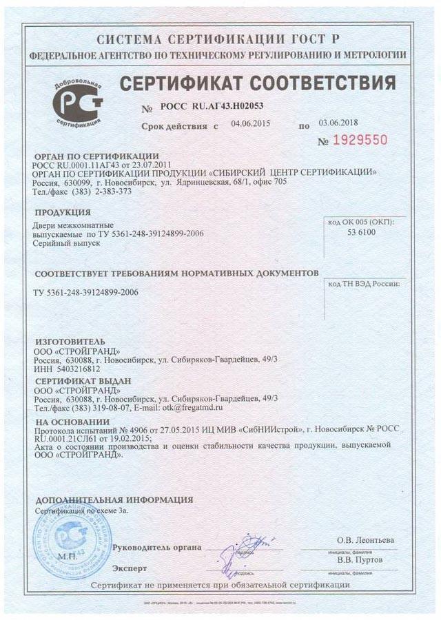 Сертификат на межкомнатные двери эконом класса