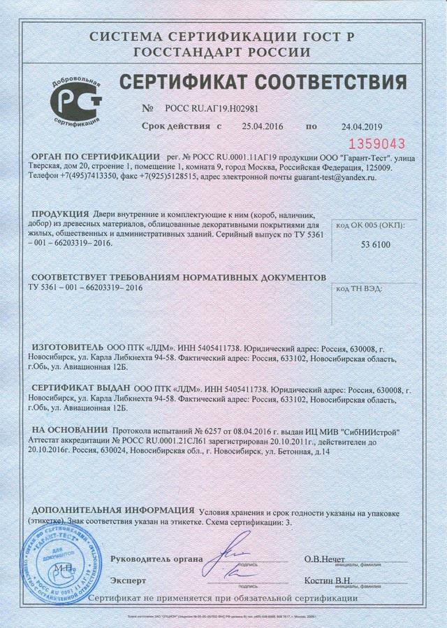 Сертификат соответствия на двери внутренние и комплектующие Lidman