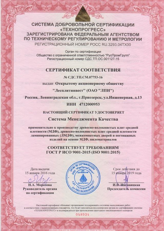 Сертификат соответсвия на межкомнатные двери и погонаж Ладора