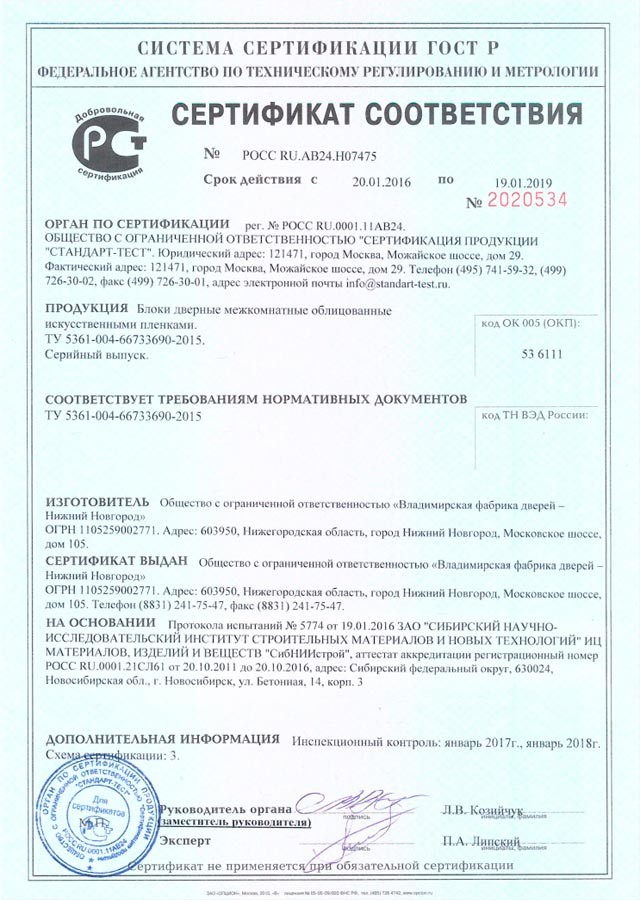 Сертификат соответствия искуственный шпон (экошпон), Владимирская фабрика дверей (ВФД)