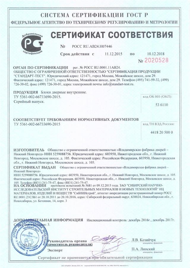 Сертификат соответствия межкомнатные дверные внутренние блоки, Владимирская фабрика дверей (ВФД)
