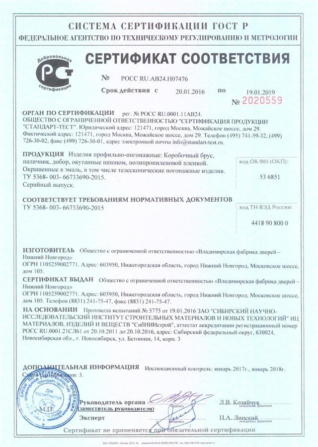 Сертификат соответствия погонажные изделия (коробка, наличник, добор) окутанные шпоном, полипропиленом, Владимирская фабрика дверей (ВФД)