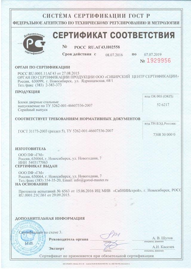 Сертификат стальные двери 3 класс взломостойкости
