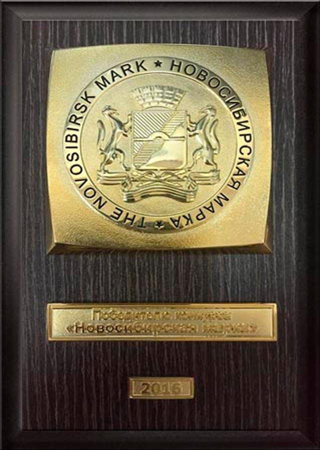 Золотая медаль Новосибирская марка межрегионального конкурса лучшие товары и услуги в Сибири ГЕММА межкомнатные двери, погонаж, комплектующие лидман