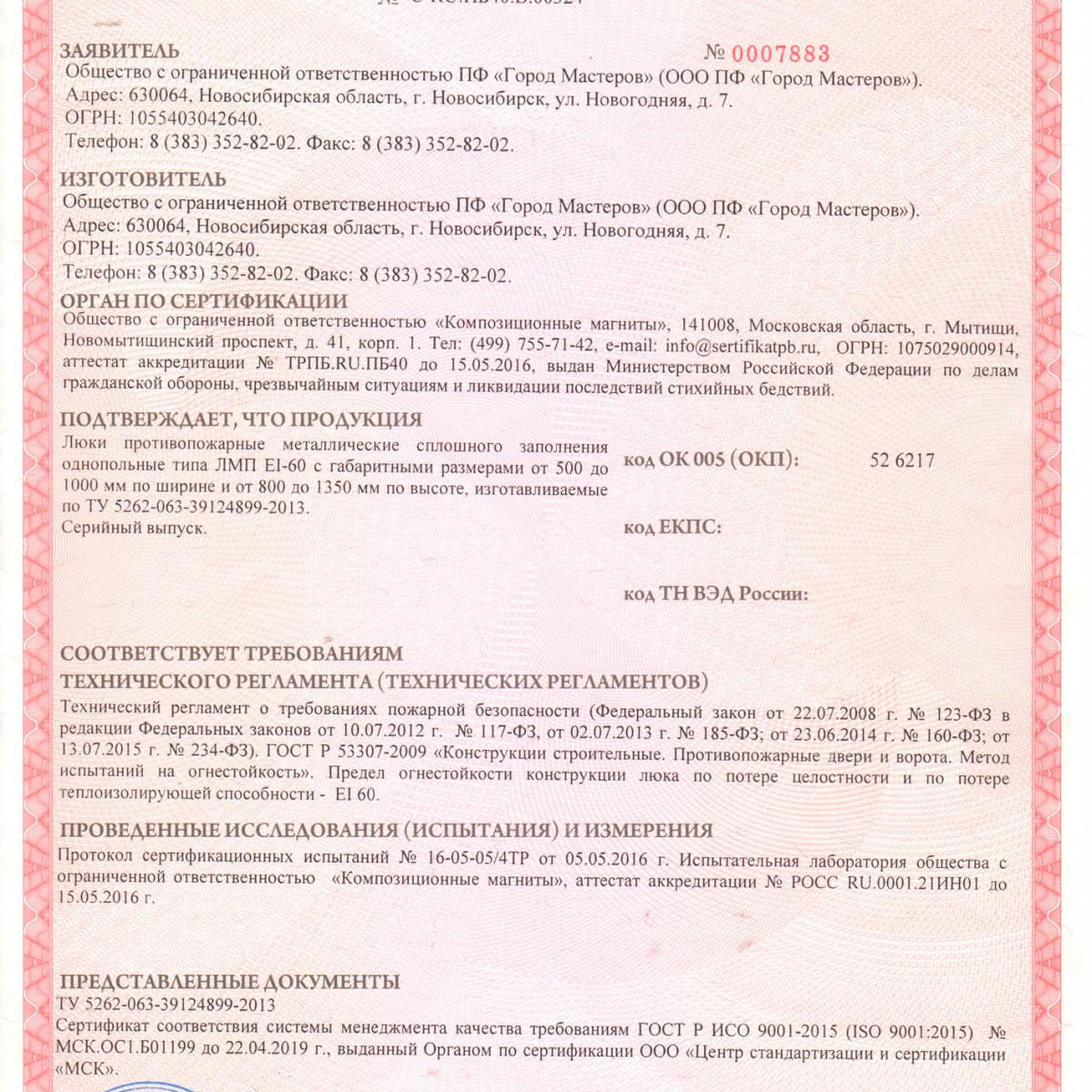 сертификат на люк противопожарный