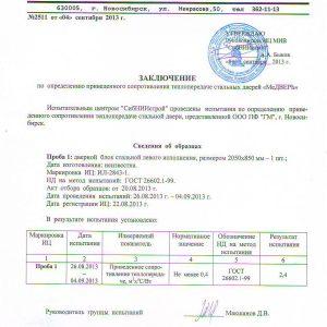 сертификат на дверь с терморазрывом, заключение.