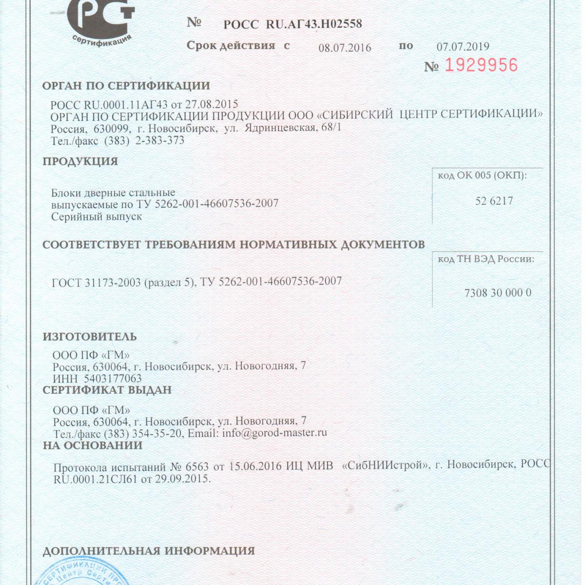 Сертификат на входные стальные дверные блоки в сборе.