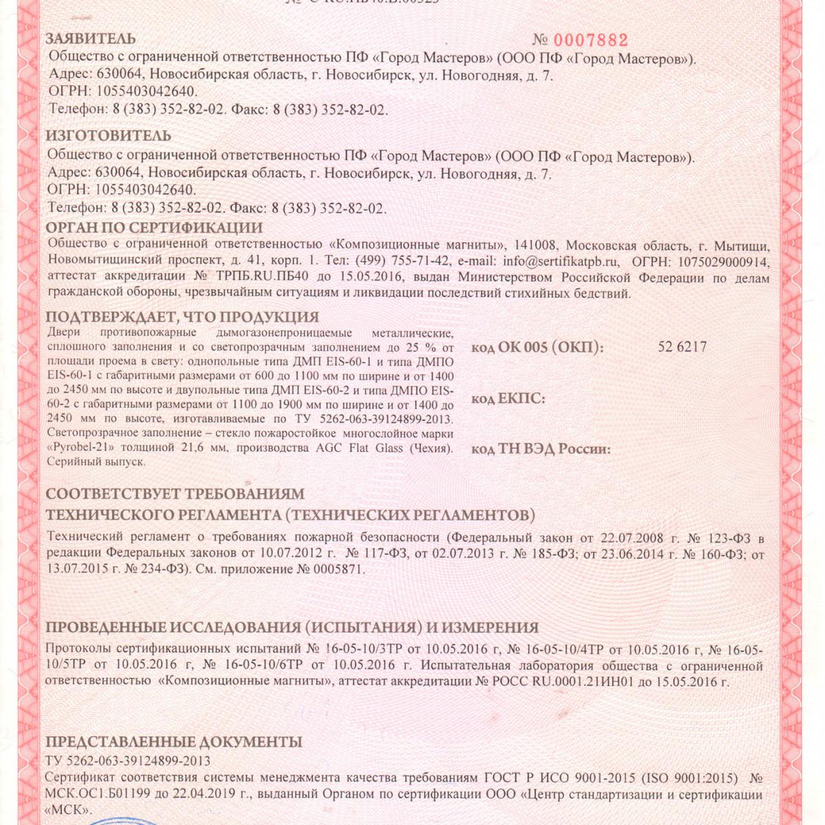 Сертификат на противопожарные двери.