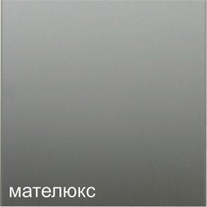 мателюкс