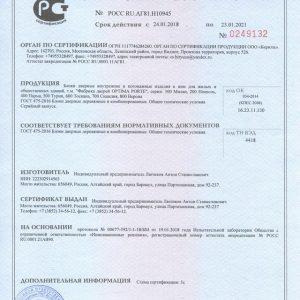 Сертификат межкомнатные двери ОПТИМА