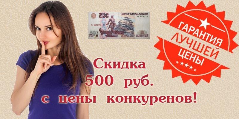 Скидка с цены конкурентов 500 руб